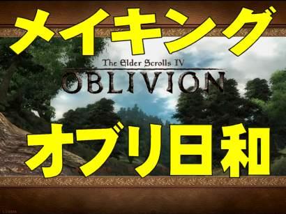 Oblivion_20070908_22432226